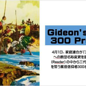 母国日本の聖殿食口の心情を踏みにじった「ギデオンズヒーロー300プロジェクト」!!!