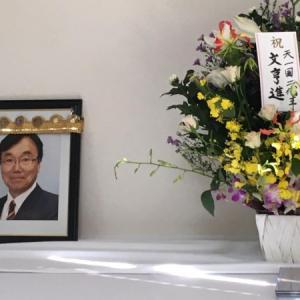 永田先生に私は心から感謝するとともに一緒に闘った日々を永遠に心に携えて歩みます!