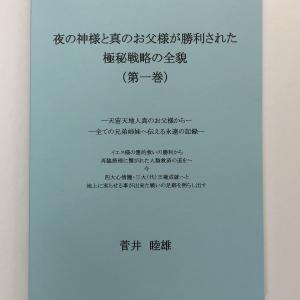 「夜の神様と真のお父様が勝利された極秘戦略の全貌」(第1巻)冊子発行のお知らせ