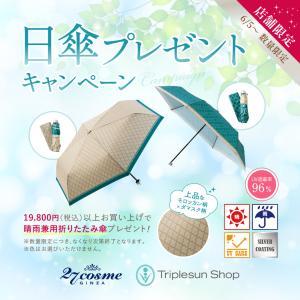 ご好評♥日傘プレゼント♥