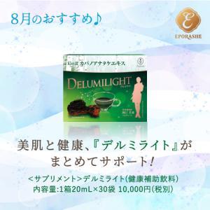 美肌・健康『デルミライト』!