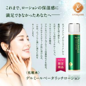 化粧水の新商品&ボディローションがリニューアル!