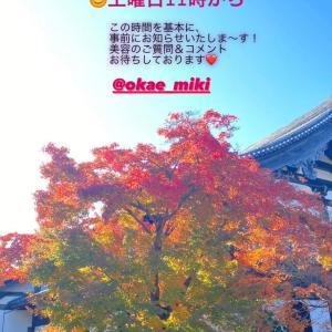 11時から美容研究家『岡江美希』のインスタライブ始まりま〜す