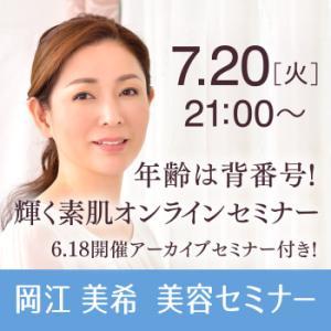お忘れではありませんか?岡江美希オンライン美容セミナーは明日!