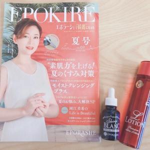 EPOKIRE♡夏号