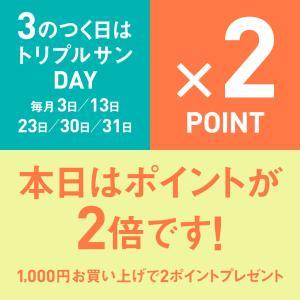 ポイント2倍DAY&サマーキャンペーン実施中♪
