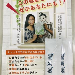 本日21時から堀ママ&岡江美希のコラボライブ!!