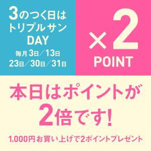 本日ポイント2倍DAY☆★