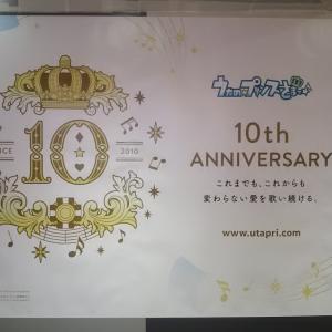 うたプリ おめでとう10周年