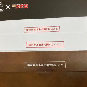 オンラインリアル脱出ゲーム×名探偵コナン 『四重捜査網からの脱出』
