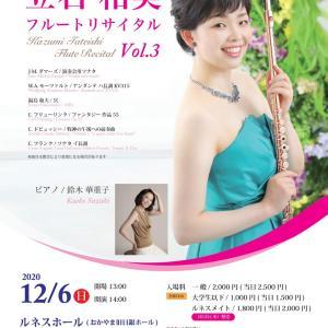 【岡山】3年ぶりにリサイタルを開催します!立石和美フルートリサイタルVol.3