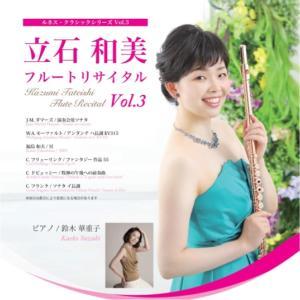 【明日】予定通りリサイタルを開催します!立石和美フルートリサイタルVol.3