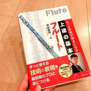 演奏に迷った時、指導に迷った時におすすめの本!神田寛明先生著の上達の基本♪
