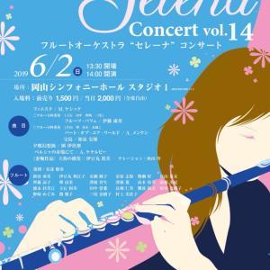 【岡山】フルートを専門に勉強したメンバーのコンサート!セレーナコンサートvol.14♪