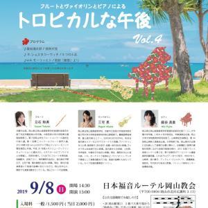 【岡山】今年は初の日曜開催!フルートとヴァイオリンとピアノによるトロピカルな午後vol.4♪