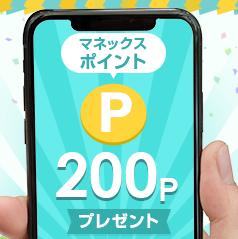 マネックス証券アプリにログインで200ポイントプレゼントキャンペーン実施中【2019年10月以降に口座開設した人】