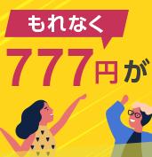 SBI証券が現金777円プレゼントキャンペーン実施中