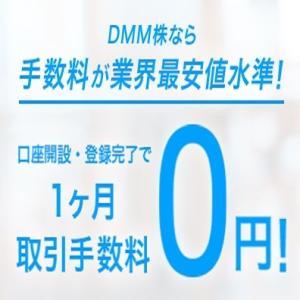 DMM株が口座開設で株取引の手数料無料キャンペーン実施中