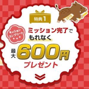 SMBC日興証券、口座開設と簡単な設定で最大600円プレゼントキャンペーン実施中