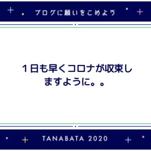 2020七夕の願い