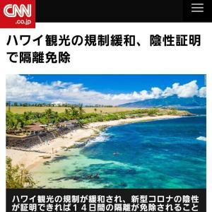 ハワイ観光客受け入れニュース✯✯✯
