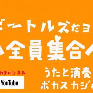 『ポカスカジャンYouTube!!』