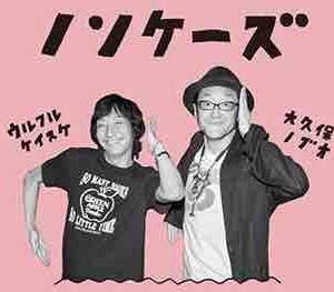 『ノンケーズツアー!』