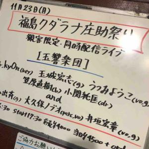 『福島クダラナ庄助祭り』
