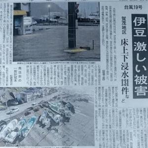 伊豆新聞掲載=伊豆 激しい被害
