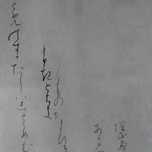 書家・かな764/僧正遍昭