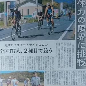 伊豆新聞掲載=体力の限界に挑戦