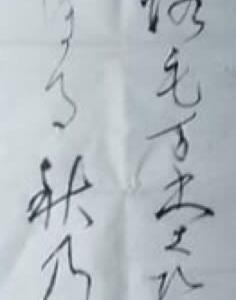 書道教室の生徒の作品441/齋藤峯津