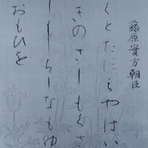 書家・かな769/藤原実方朝臣