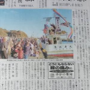 伊豆新聞掲載=「恵比寿丸」が進水