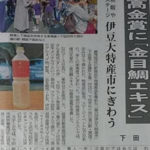 伊豆新聞掲載=最高金賞に「金目鯛エキス」