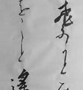 書道教室の生徒の作品442/深澤充徳