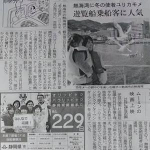 伊豆新聞掲載=遊覧船乗船客に人気