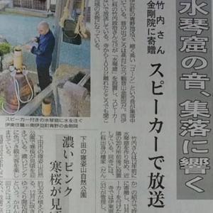 伊豆新聞掲載=水琴窟の音、集落に響く