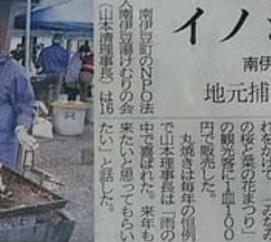 伊豆新聞掲載=イノシシを丸焼き