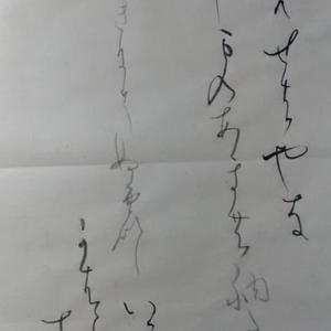 書道教室の生徒の作品459/堀千江子