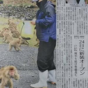 伊豆新聞掲載=24日に新装オープン