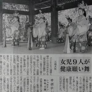 伊豆新聞掲載=女児9人が健康願い舞
