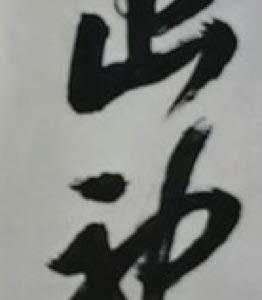 伊佐新次郎の「三島神社」