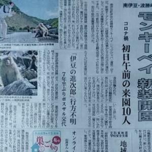 伊豆新聞掲載=モンキーベイ 新装開園