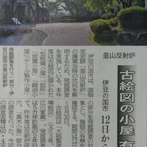伊豆新聞掲載=古絵図の小屋 有無確認