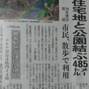 伊豆新聞掲載=住宅地と公園結ぶ485メートル