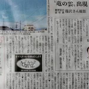 """伊豆新聞掲載=""""竜の雲"""" 出現"""
