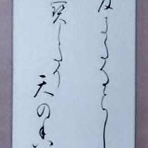 書家・かな785/持統天皇