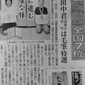 伊豆新聞掲載=進士さん(下田中1年)全国7位