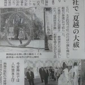 伊豆新聞掲載=各神社で「夏越の大祓」